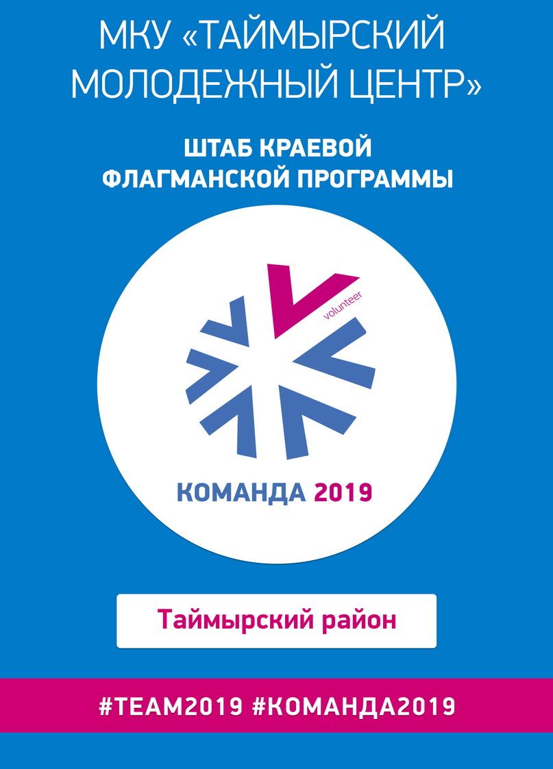 https://taimyr24.ru/left_menu/molodezhnye_proekty/Comanda2019.jpg