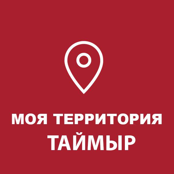 https://taimyr24.ru/left_menu/molodezhnye_proekty/Moja_territoria.jpg