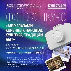 Таймырские фотографы могут выиграть от 30 до 70 тысяч рублей